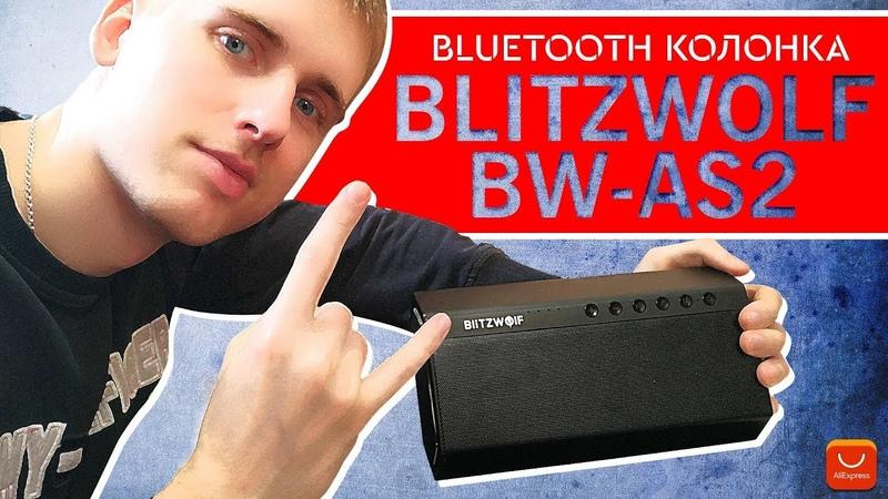 BLITZWOLF BW-AS2 шикарная колонкасравнение с TRONSMART T6