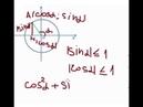 тригонометрия часть вторая синусы, косинусы, тангенсы, котангенсы