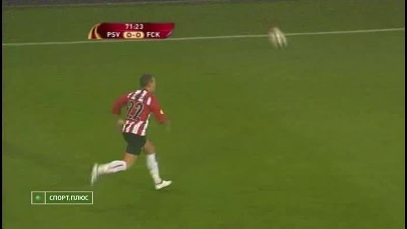 397 EL-2009/2010 PSV Eindhoven - FC København 1:0 (22.10.2009) HL
