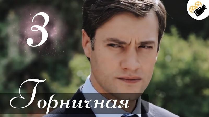 ПРЕМЬЕРА НА КАНАЛЕ Горничная 3 Серия Русские сериалы мелодрамы новинки фильмы hd