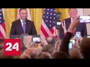 Трамп потратил полмиллиона долларов на пиар своего дня рождения - Россия 24