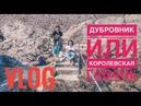 ДУБРОВНИК ХОРВАТИЯ / ПО СЛЕДАМ ИГРЫ ПРЕСТОЛОВ / VLOG