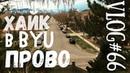 Хайк в BYU Provo -- VLOG 66