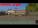 Farming Simulator 2017-стрим карта Свапа Агро v1.4 ч8