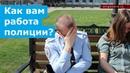 Подполковник полиции подал в суд на блогера и депутата за слово бездельник Провёл опрос