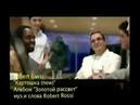 Robert Rossi - Я люблю картошку