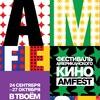Фестиваль американского кино AMFEST