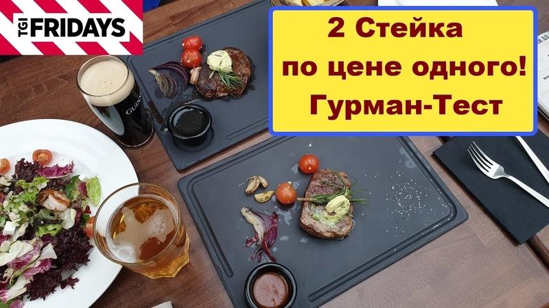 ТЦ КОЛУМБУС на Пражской - Ресторан ФРАЙДИС - Скидки, Гурман-Тест