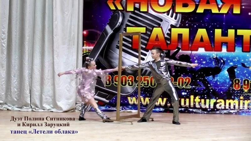 Дуэт Полина Ситникова и Кирилл Заруцкий (г.Лебедянь Липецкая область) - танец «Летели облака»
