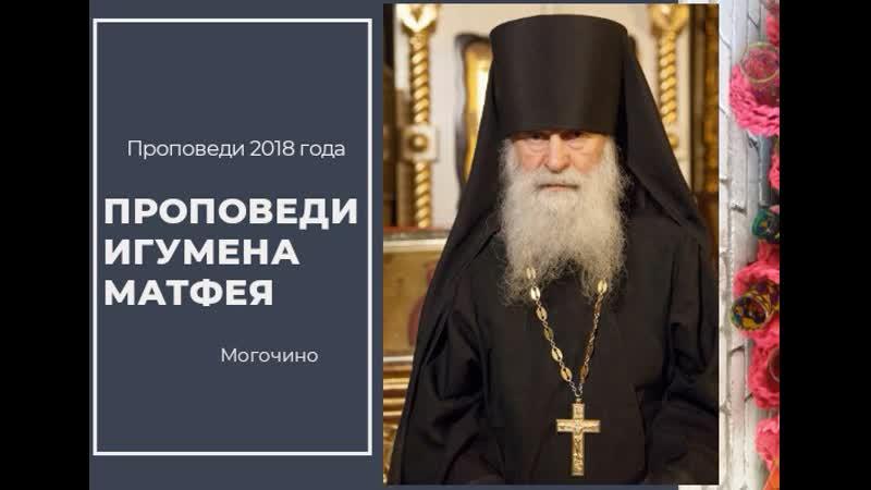 Проповеди иг. Матфея(Черевикина) 2018.08.26