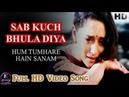 Sab Kuchh Bhula Diya I Hum Tumhare Hain Sanam I Shah Rukh Khan Salman Khan Madhuri Dixit I