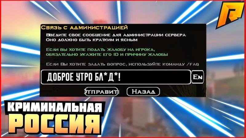 RADMIR CRMP РЕАКЦИЯ АДМИНОВ НА ДОБРОЕ УТРО БЛ Д В РЕПОРТ