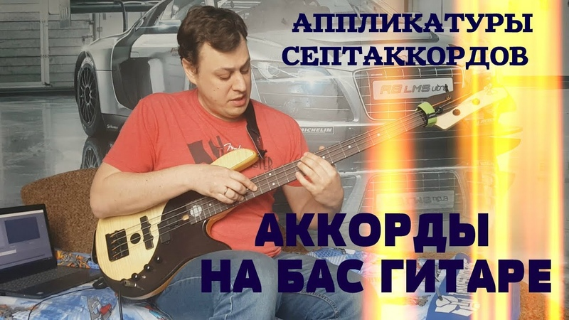Аккорды на Бас Гитаре Аппликатуры Септаккордов