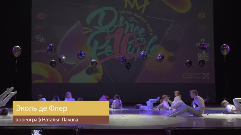 39 Команда «Эколь де Флер», хореограф Наталья Пакова