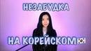 ТИМА БЕЛОРУССКИХ - НЕЗАБУДКА НА КОРЕЙСКОМ (Cover by Sasha Lee)