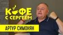 Артур Симонян про тренды христианства, пасторов и алкоголь / Кофе с Сергеем