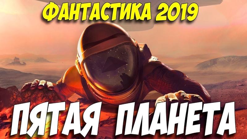 Фильм 2019 убил пришельцев ** ПЯТАЯ ПЛАНЕТА ** Новая Фантастика 2019 новинка HD 1080P