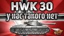 HWK 30 - Новый немецкий премиумный ЛТ 8 уровня - Гайд swot-vod