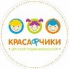 Детская парикмахерская Красафчики, Обнинск