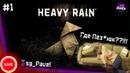 Прохождение Heavy Rain 1 - Был пацан и нет пацана