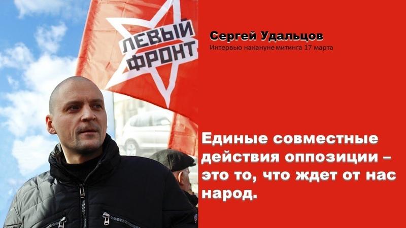 Сергей Удальцов. Единые совместные действия это то что ждет от нас народ.