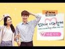 """틱톡베스트 틱톡드라마 """"언제나 너와 함께"""" 제1화 / 사랑은 타이밍"""