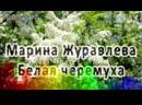 Марина Журавлева - Белая черемуха, 1991 год
