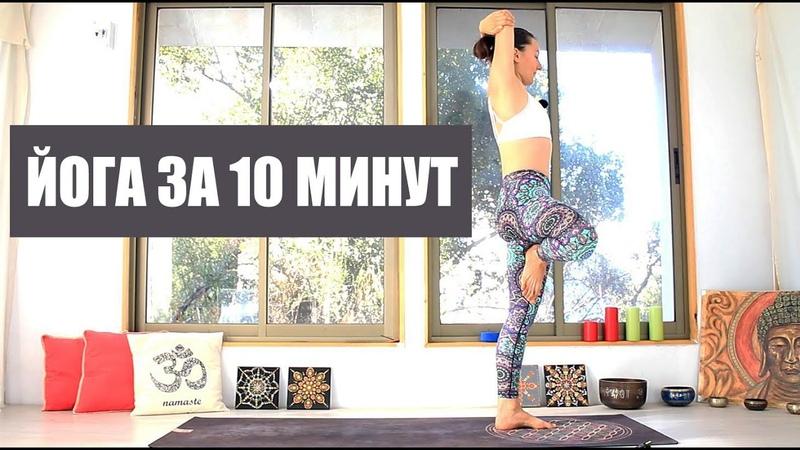 Йога за 10 минут на все тело Для любого времени дня