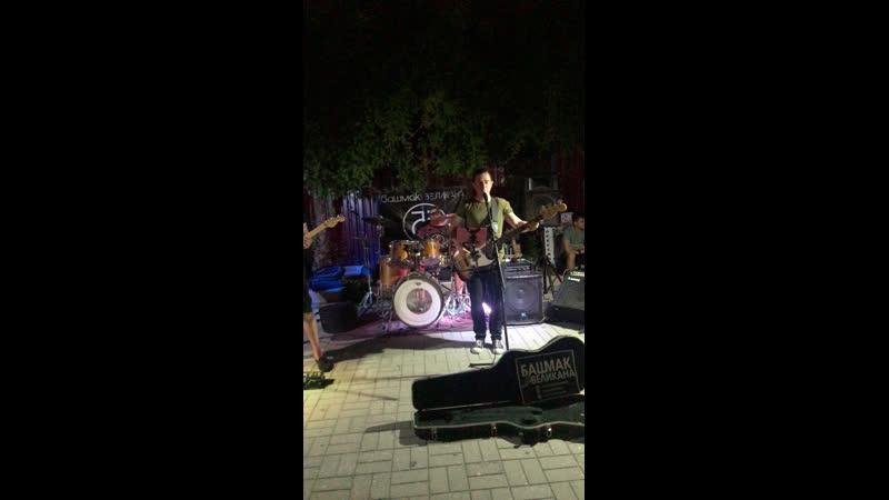 Live Рок группа БАШМАК великана