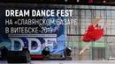 Dream Dance Fest на Славянском базаре-2019 в Витебске