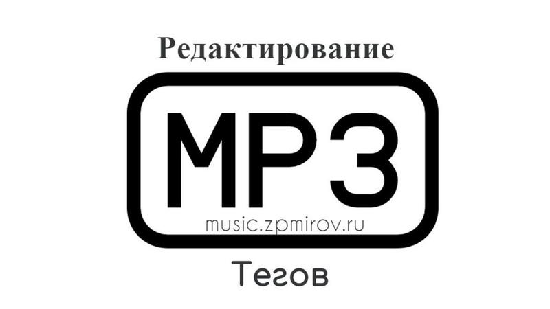 Редактирование mp3 тегов