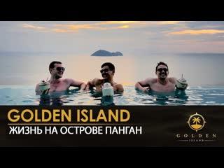 Golden Island жизнь на острове Панган