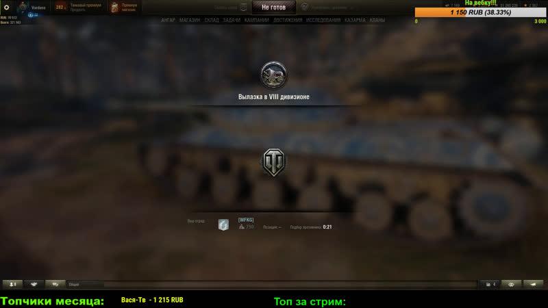Немного наступления, далее качаю Т-44 World of Tanks !