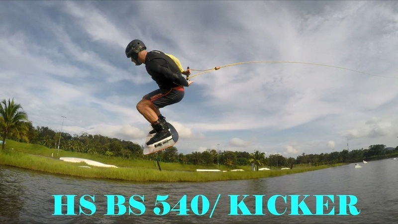 Wakeboard tutorial HS BS 540 Kicker How to hs bs 540 wakeboard