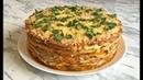 Невероятный Закусочный Капустный Торт Поразит Вас Своим Вкусом / Торт из Капусты / Cabbage Cake
