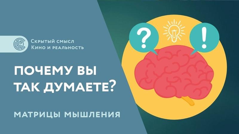 Почему вы так думаете? Матрицы мышления [1]