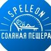 """Соляная пещера в Коломне  """"Спелеон"""""""