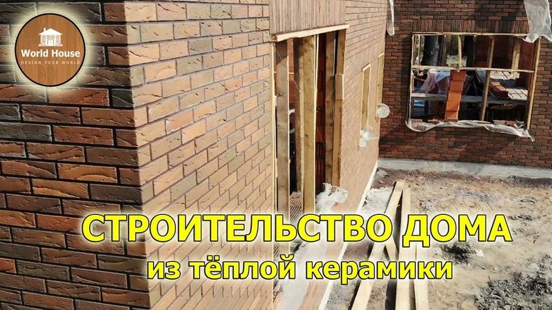 Обзор строительства дома из керамоблока Дом из теплой керамики