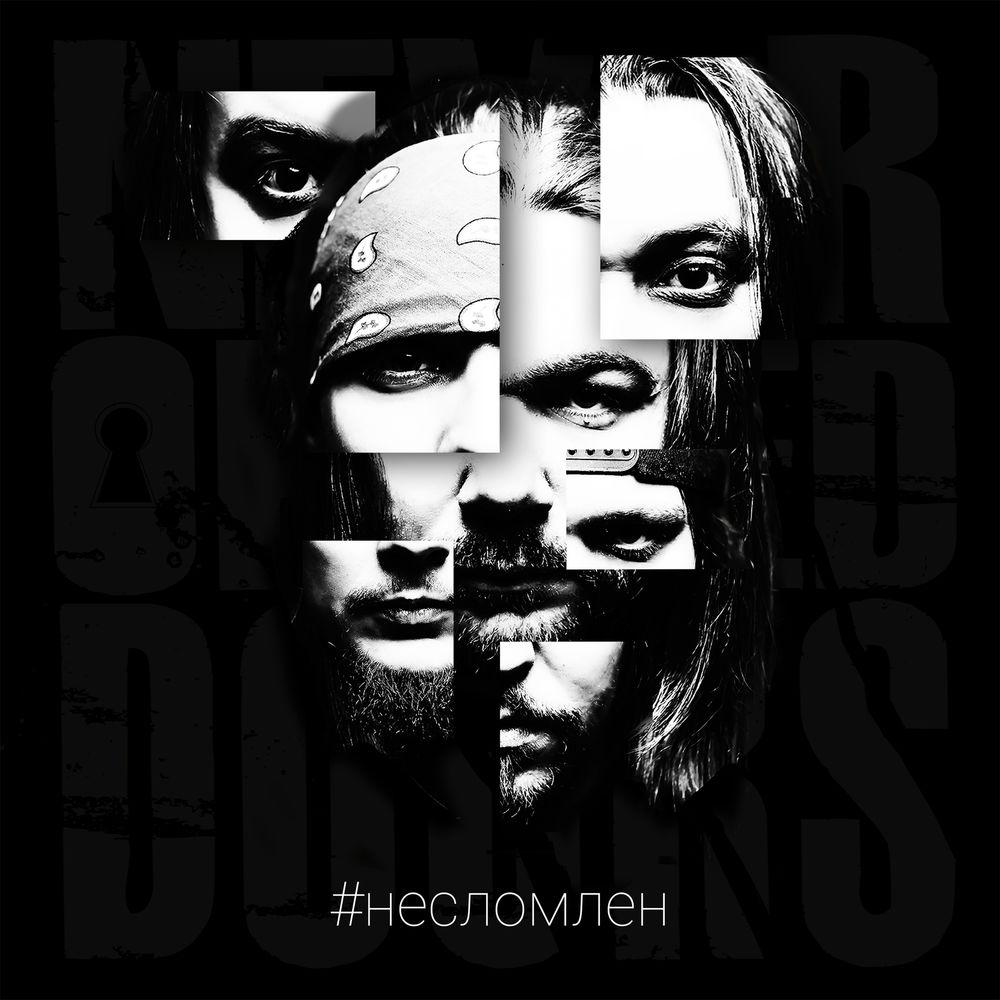 Never-Opened-Doors - Не сломлен [EP]