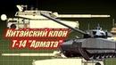 Лишит ли китайской клон Арматы наш Т-14 звания лучшего танка в мире