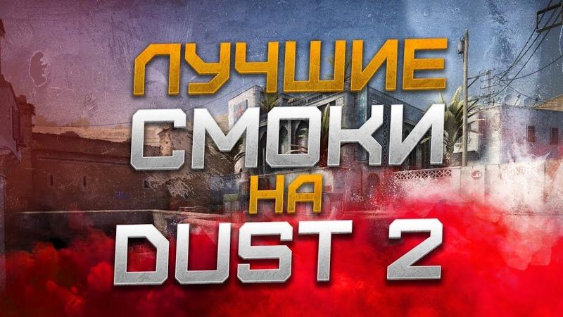 Эти Смоки Вы еще НЕ Видели! КС ГО Smoke Dust 2 CS:GO, даст 2