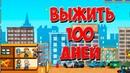 КАК ВЫЖИТЬ 100 ДНЕЙ? ► 100 DAYS