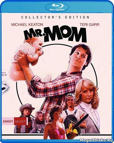 Мистер Мамочка / Mr. Mom (1983/BDRip/HDRip)