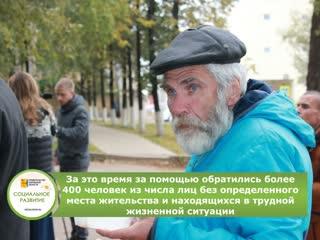 Более 400 человек обратились в пункты обогрева в осенне-зимний период
