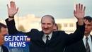 25 гадоў уладзе Лукашэнкі паказуха і падман. Навіны за 10 ліпеня 25 лет власти лукашенко Белсат