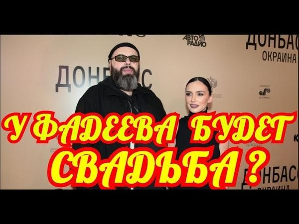Максим Фадеев Ольга Серябкина НОВАЯ СВАДЬБА В ШОУ БИЗНЕСЕ