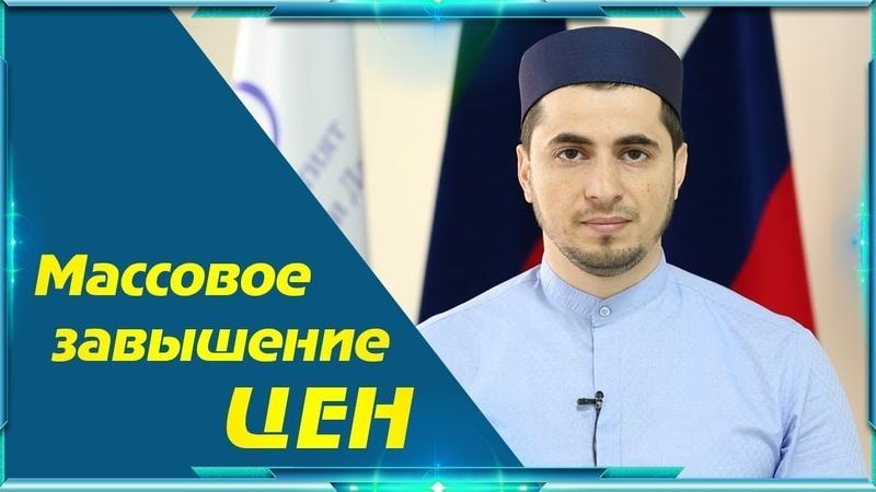 В Муфтияте Дагестана призвали не завышать цены на продукты в месяце Рамадан