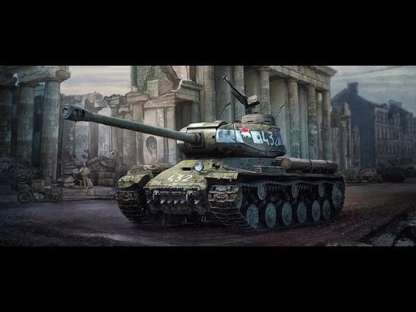 World Of Tanks Blitz. ИС-2 (1945). Воин, Рэдли, Калабанов и 5 труппов.