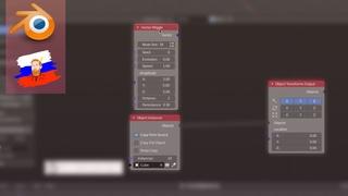 Ноды для анимаций / Animation Nodes - Установка и основы в Blender 2.8