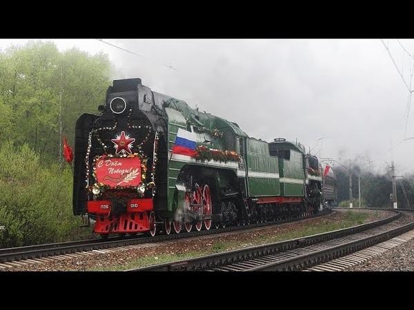 С отсечкой. Паровозы П36 0110 и 0120 с поездом Победы у пл. Лесодолгоруково.